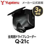 NEW【あすつく対応】ドライブレコーダー 全周囲360度 ユピテル Q-21c 3年保証 車内撮影 ( WEB限定 / シガープラグタイプ / 取説DL版 )