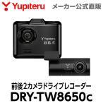 NEW【あすつく対応】ドライブレコーダー 前後2カメラ ユピテル 超広角 あおり運転対策 高画質 DRY-TW8650c ( WEB限定 / シガープラグ / 取説DL版 )