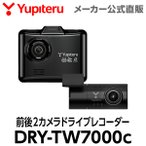 NEW【あすつく対応】ドライブレコーダー 前後2カメラ ユピテル DRY-TW7000c 超広角 あおり運転対策 ( WEB限定 / シガープラグ / 取説DL版 )