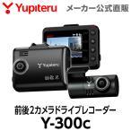 【NEW】ドライブレコーダー 前後2カメラ ユピテル Y-300c 3年保証 あおり運転 検知 自動記録  夜間鮮明 ( WEB限定 / シガープラグ / 取説DL版 )