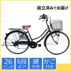 ママチャリ 安い おしゃれ 26インチ 自転車 6段ギア付き シティサイクル dixhuit ブラック 黒