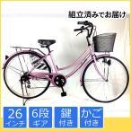 11月23日以降発送 ママチャリ 安い おしゃれ 26インチ 自転車 6段ギア付き シティサイクル dixhuit ピンク