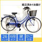 11月23日以降発送 ママチャリ 安い おしゃれ 26インチ 自転車 6段ギア付き シティサイクル dixhuit ブルー 青