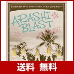 ARASHI BLAST in Hawaii(通常盤) [Blu-ray]
