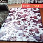 Colors アニマルファー ラグマット 長方形 130×185cm オックスブラウン ジラフベージュ ダルメシアンブラック