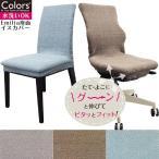 Colors エミリア イスフルカバー 椅子フルカバー 椅子カバー のびのび フィット 無地