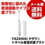 Yahoo!ワイズのこだわりネットショップ電動歯ブラシ YAZAWA ヤザワ トラベル音波式歯ブラシ TVR36WH 携帯 小型 小さい 音波振動 コンパクト 水洗い 清潔 海外 旅行 出張 山切りカット