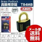 南京錠 鍵 ABUS アバス 南京錠 BPT8430 30mm 3本キー 00721224 樹脂カバー付 真鍮 ピッキング対策 強度保持 南京錠 倉庫 コンテナ 物置