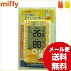 温湿度計 可愛い デジタル miffy ミッフィー デジタル温湿度計 BS-039