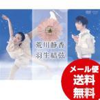 花は咲く on ICE 〜荒川静香 羽生結弦〜 DVD(NHKエンタープライズ) NSDS-21093