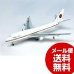 飛行機 模型 Schuco Aviation B747-400 日本政府専用機 1/600スケール 403551641 飛行機 模型 完成品 子供 人気 かっこいい エアプレーン
