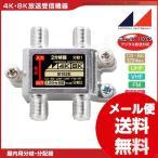 日本アンテナ 4K8K対応屋内用2分岐器 B102E 2181608 地上 BS 110度CS デジタル放送 CS(3224MHz) BS UHF VHF FM CATV