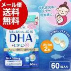 DHA ビタミンD 赤ちゃん 発育 サプリ