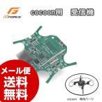 ドローン ヘリ 航空機 G-FORCE ジーフォース cocoon用 受信機 GB374