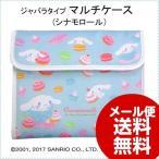 ショッピング母子手帳 母子手帳 Sanrio サンリオ マルチケース シナモロール ジャバラタイプ SJM-2303 母子手帳 カード 可愛い マルチケース テープ式
