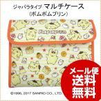 ショッピング母子手帳 母子手帳 Sanrio サンリオ マルチケース ポムポムプリン ジャバラタイプ SJM-2304 母子手帳 カード 可愛 マルチケース テープ式 収納