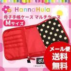 ショッピング母子手帳 母子手帳ケース Hanna Hula ハンナフラ マルチケース Mサイズ ポルカブラック CBO-PLK01-M カード 収納 可愛らしい 可愛い キャラクター