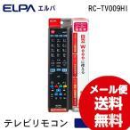 テレビリモコン 日立用 ELPA エルパ 地上デジタル用 テレビリモコン 日立用 RC-TV009HI メーカー設定済 設定作業 不要 地上デジタル 主な機能 操作可能
