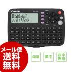 電子辞書 Canon キャノン 電子辞書 ワードタンク IDP-610J 電子辞書 国語 漢字 四字熟語 電卓