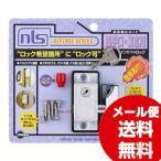 勝手口 子供部屋 使用 補助錠 DS-IN-1U インサイドロック シルバー 2本キー 00721054-001