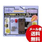 勝手口 子供部屋 使用 補助錠 DS-IN-2U インサイドロック ブロンズ 2本キー 00721055-001