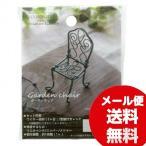 ワイヤークラフト 日本化線 NIPPOLY ワイヤークラフト GANKO-JIZAI mini Miniature Gallery ガーデンチェア ロクショウ GM-K1