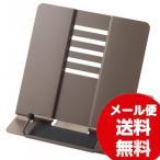 スチール製書見台 レイメイ藤井 ブックメイト ダークブラウン BM208E