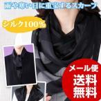 大判サイズ スカーフ シルクのスカーフ ストライプ柄 絹100% シルク100% シルクスカーフ 黒 ブラック レディース 紫外線対策 日焼け防止 冠婚葬祭