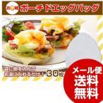 お手軽ポーチドエッグバッグ30枚入 エッグベネディクト 難しい 簡単 つくれる 方法 落とし卵 半熟卵 温泉卵 サラダ パスタ ハンバーグ 料理