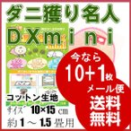 ダニ獲り名人DX ダニ捕りシート ミニ 10枚組 15×10...