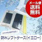 防水ソフトケース(イエロー)×2