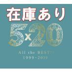 嵐 ベストアルバム 5×20 All the BEST!! 1999-2019 (初回限定盤2) (4CD+1DVD-B) 7月2日入荷分 予約 キャンセル不可