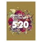 嵐 5×20 Anniversary Tour 通常盤 Blu-ray 初回プレス仕様 プレミア価格 予約商品 ARASHI アニバーサリーツアー ブルーレイ  キャンセル不可