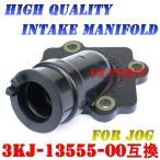 【高品質】インテークマニホールドジョグ(3KJ/3YJ/3RY)スーパージョグZR(3YK)アプリオ(4JP/4LV)ビーノ(5AU)ジョグ90アクシス90グランドアクシスBW'S100