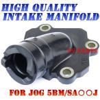 【高品質】インテークマニホールド ジョグ(SA01J)ジョグC(SA04J)ジョグZ2(SA12J)リモコンジョグ(5KN)リモコンジョグZR(SA16J)ビーノ(SA10J)アプリオ(SA11J)