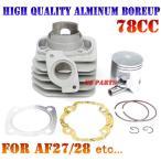 【高品質】78ccアルミボアアップ ディオSPスーパーディオSRスーパーディオZXディオフィット(AF27/AF28)G'/Gダッシュジュリオ(AF52)ジョーカー50DJ-1RR