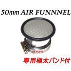 【分解洗浄可能】高品質エアーファンネル50mm1個 モンキーゴリラダックスシャリーエイプ50エイプ100NSR50NSR80等