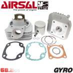 [正規品]Airsal 2stジャイロX[...