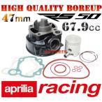 【高品質】68ccボアアップkit アプリリアRS50(ミナレリエンジンAM5/AM6専用) /Aprilia RS50 (MINARELLI engine AM5/AM6)
