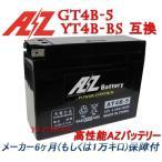 【メーカー保証付】YT4B-BS互換AZバッテリージョグトランクYG50D(3YJ)ビーノクラシック(SA10J/5BT/5AU9/5AUA/5AUB)メイトV80D/ニュースメイトV80N(V80)