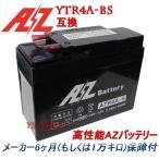 【メーカー保証付】YTR4A-BS互換AZバッテリーライブディオZXライブディオチェスタライブディオSTAF34/AF35モンキーバハ/リミテッドZ50J/AB27ゴリラマグナ50AC13