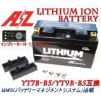 AZリチウムイオンバッテリーYT7B-BS シグナスX/SE44J/マジェスティ250/SG01J/SG03J/4HC/5CG/TTR250Rレイド/4WA/4GY/TT250Rレイド/4GY3/4GY5/4WA/WA1/4GY/4RR1