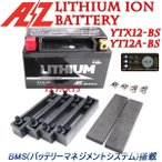 AZリチウムイオンバッテリーYT12A-BS SV650S/VP52A/GSX-R750/GSXR750/TL1000R/TL1000S/VT52A/GSX-R1000/GSXR1000/GSX1300Rハヤブサ/GSX1300R隼/GW71A