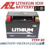 AZリチウムイオンバッテリーYTX9-BS アステリアXE400E/アルテシアXT400E/4DW/FZR400RR/3TJ/FZR750R/3FV/XJ400Sディバージョン/4BP/XJ600Sディバージョン/4HK1