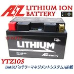 AZリチウムイオンバッテリーYTZ10S CB400SF/NC39/CB400スーパーボルドール/CBR600RR/PC37/PC40/CBR900RR/SC50/CBR929RR/SC44