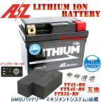 AZリチウムイオンバッテリーYTX4L-BS スーパーカブ50/AA01/スーパーカブ110プロ/JA10/NSR250R/MC21/MC18/MC16/FTR250/MD17