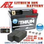AZリチウムイオンバッテリーYTX4L-BS セピアZZ/CA1EA/CA1EB/CA1EC/チョイノリ/チョイノリSS/CZ41A/TS125R/SF15A/RG50ガンマ/NA11A/RG250ガンマ/V21A/V22A