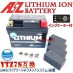 AZリチウムイオンバッテリーYTZ7S クレアスクーピーi/クレアスクーピースペシャル/AF55/スマートディオデラックス/スマートディオZ4/AF56/AF57/AF63