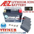 AZリチウムイオンバッテリーYTZ7S ジョルノクレア/AF54/ズーマーデラックス/AF58/バイト/AF59/PCX125/PCX150/ホーネット250/MC31