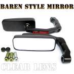 バレンミラー黒/白レンズ TW200TW225XJR400XJR1200XJR1300SRX400SRX600SR400SR500YBR125YBR250マグザムグランドマジェスティ250